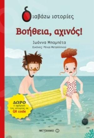 Διαβάζω ιστορίες:Βοήθεια, αχινός! (6 ετών) - Συγγραφέας:Ιωάννα Μπαμπέτα - Εκδόσεις Μεταίχμιο