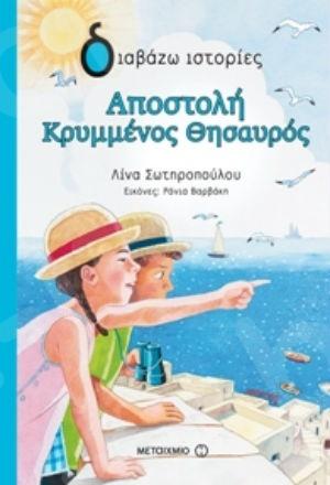 Διαβάζω ιστορίες:Αποστολή Κρυμμένος Θησαυρός (9 ετών) - Συγγραφέας:Λίνα Σωτηροπούλου - Εκδόσεις Μεταίχμιο
