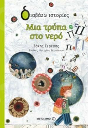 Διαβάζω ιστορίες:Μια τρύπα στο νερό (8 ετών) - Συγγραφέας:Σάκης Σερέφας - Εκδόσεις Μεταίχμιο
