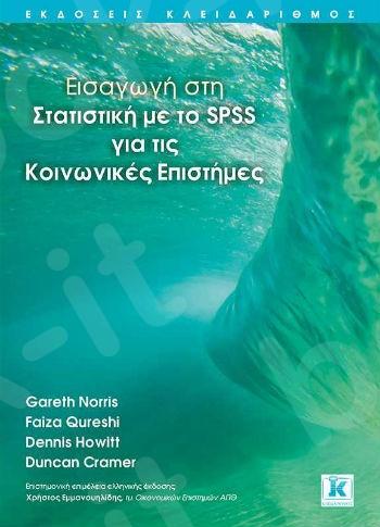 Εισαγωγή στη Στατιστική με το SPSS για τις Κοινωνικές Επιστήμες - Συγγραφέας : Gareth Norris, Faiza Qureshi, Dennis Howitt, Duncan Cramer - Εκδόσεις Κλειδάριθμος