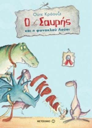 Ο Σαυρής και η φωνακλού Λούσι (4 ετών) - Συγγραφέας:Ούτε Κράουζε - Εκδόσεις Μεταίχμιο