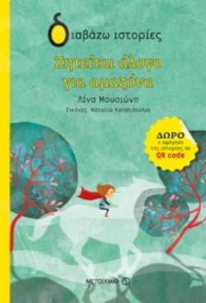 Διαβάζω ιστορίες:Ζητείται άλογο για αμαζόνα (7 ετών) - Συγγραφέας:Λίνα Μουσιώνη - Εκδόσεις Μεταίχμιο