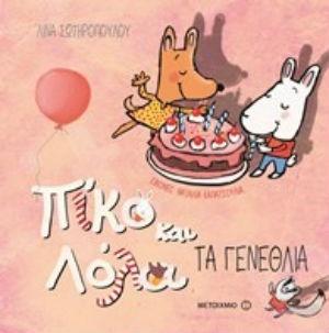 Πίκο και Λόλα - Τα γενέθλια (2 ετών) - Συγγραφέας: Λίνα Σωτηροπούλου  - Εκδόσεις Μεταίχμιο
