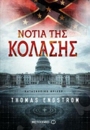 Νότια της Κόλασης - Συγγραφέας: Thomas Engstrom - Εκδόσεις Μεταίχμιο