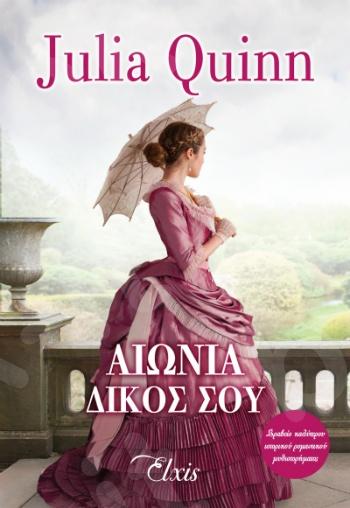 Αιώνια δικός σου(Οικογένεια Μπρίτζερτον - No 5) - Συγγραφέας:Julia Quinn - Εκδόσεις Διόπτρα(Elxis)