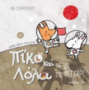 Πίκο και Λόλα - Ταξίδι στο φεγγάρι (2 ετών) - Συγγραφέας: Λίνα Σωτηροπούλου  - Εκδόσεις Μεταίχμιο