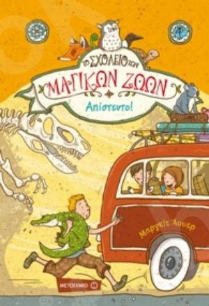 Το Σχολείο των Μαγικών Ζώων 4: Απίστευτο! (9 ετών) - Συγγραφέας: Μαργκίτ Άουερ - Εκδόσεις Μεταίχμιο