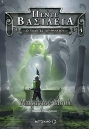 Τα πέντε βασίλεια 4: Οι υφαντές του θανάτου ( 10 ετών) - Συγγραφέας: Μπράντον Μουλ - Εκδόσεις Μεταίχμιο