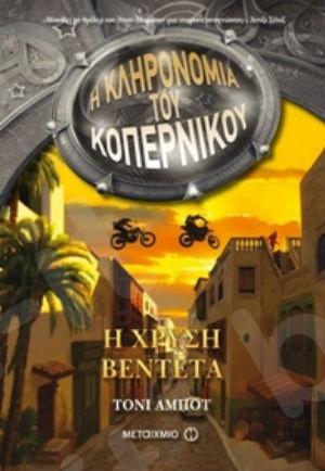 Η κληρονομιά του Κοπέρνικου 3: Η χρυσή βεντέτα ( 10 ετών) - Συγγραφέας: Τόνι Άμποτ - Εκδόσεις Μεταίχμιο