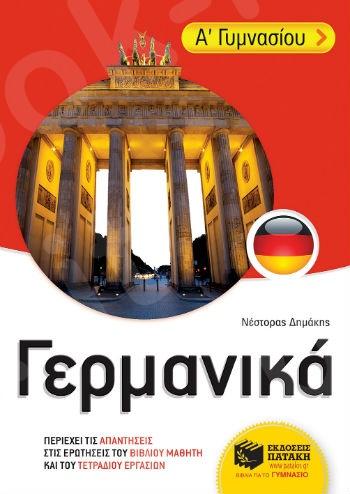 Γερμανικά Α΄ Γυμνασίου - Συγγραφέας :Δημάκης Νέστορας- Εκδόσεις Πατάκης