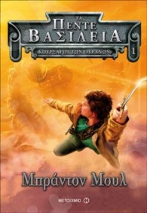 Τα πέντε βασίλεια: Κουρσάροι των ουρανών( 10 ετών) - Συγγραφέας: Μπράντον Μουλ - Εκδόσεις Μεταίχμιο