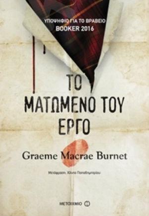 Το ματωμένο του έργο - Συγγραφέας: Graeme Macrae Burnet - Εκδόσεις Μεταίχμιο