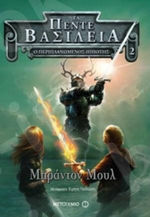 Τα πέντε βασίλεια 2: Ο περιπλανώμενος ιππότης( 10 ετών) - Συγγραφέας: Μπράντον Μουλ - Εκδόσεις Μεταίχμιο
