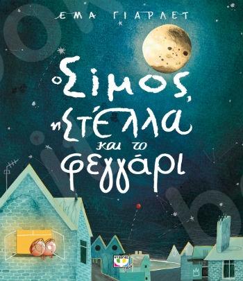 Ό Σίμος, η Στέλλα και το φεγγάρι - Συγγραφέας : Yarlett Emma - Εκδόσεις Ψυχογιός