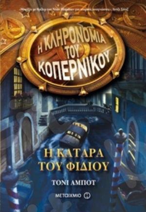 Η κληρονομιά του Κοπέρνικου 2: Η κατάρα του φιδιού ( 10 ετών) - Συγγραφέας: Τόνι Άμποτ - Εκδόσεις Μεταίχμιο