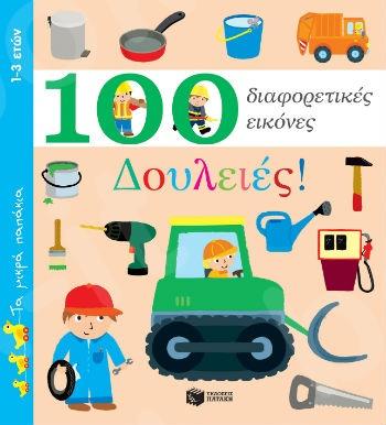 100 διαφορετικές εικόνες: Δουλειές! (1-3 ετών) - Εκδόσεις Πατάκης