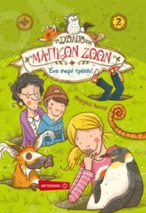 Το Σχολείο των Μαγικών Ζώων 2: Ένα σωρό τρύπες! (9 ετών) - Συγγραφέας: Μαργκίτ Άουερ - Εκδόσεις Μεταίχμιο
