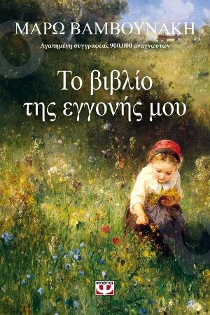 Το βιβλίο της εγγονής μου - Συγγραφέας : Μάρω Βαμβουνάκη - Εκδόσεις Ψυχογιός