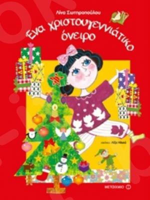 Ένα χριστουγεννιάτικο όνειρο (4 ετών) - Συγγραφέας: Λίνα Σωτηροπούλου - Εκδόσεις Μεταίχμιο