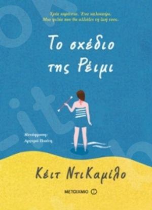 Το σχέδιο της Ρέιμι ( 10 ετών) - Συγγραφέας: Κέιτ ΝτιΚαμίλο - Εκδόσεις Μεταίχμιο