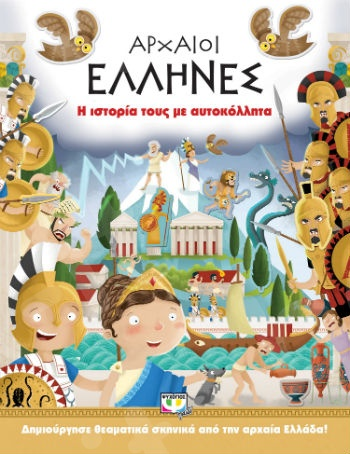 Αρχαίοι Έλληνες:Η ιστορία τους με αυτοκόλλητα - Εκδόσεις Ψυχογιός