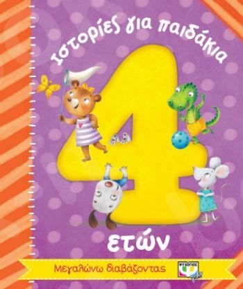 Ιστορίες για παιδάκια 4 ετών - Εκδόσεις Ψυχογιός