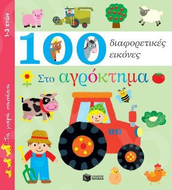 100 διαφορετικές εικόνες: Στο αγρόκτημα (1-3 ετών) - Εκδόσεις Πατάκης