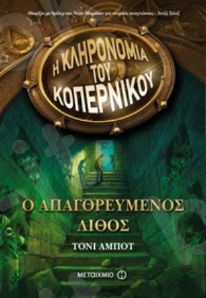 Η Κληρονομιά του Κοπέρνικου: Ο απαγορευμένος λίθος ( 10 ετών) - Συγγραφέας: Τόνι Άμποτ - Εκδόσεις Μεταίχμιο