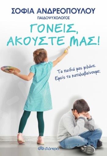 Γονείς, ακούστε μας - Συγγραφέας : Σοφία Ανδρεοπούλου - Εκδόσεις Διόπτρα