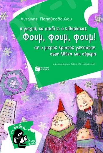 Η γιαγιά, το παιδί κι ο κιθαρίστας Φουμ, φουμ, φουμ. Αν ο μικρός Χριστός γεννιόταν στην Αθήνα του σήμερα -Συγγραφέας : Παπαθεοδούλου Αντώνης - Εκδόσεις Πατάκη