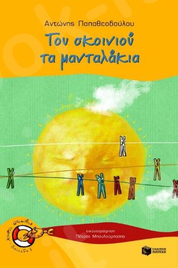 Του σκοινιού τα μανταλάκια  (Χωρίς Σωσίβιο 1 - Καβουράκια 5-6 ετών) - Συγγραφέας:  Παπαθεοδούλου Αντώνης - Εκδόσεις Πατάκη