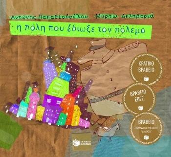 Η πόλη που έδιωξε τον πόλεμο (χαρτόδετο)  - Συγγραφέας:  Παπαθεοδούλου Αντώνης - Εκδόσεις Πατάκη