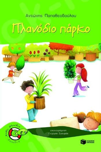 Πλανόδιο πάρκο  (Χωρίς Σωσίβιο 2 - Ψαράκια 5-6 ετών) - Συγγραφέας:  Παπαθεοδούλου Αντώνης - Εκδόσεις Πατάκη