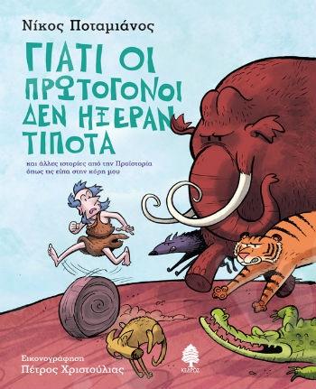 Γιατί οι πρωτόγονοι δεν ήξεραν τίποτα - Συγγραφέας: Νίκος Ποταμιάνος - Εκδόσεις Κέδρος
