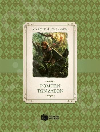 Ρομπέν των Δασών  (Κλασική συλλογή)- Συγγραφέας : Πιπίνη Αργυρώ - Εκδόσεις Πατάκης
