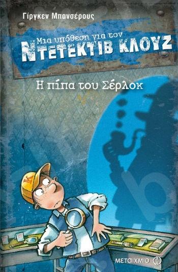 Η πίπα του Σέρλοκ (Μια υπόθεση για τον ντετέκτιβ Κλουζ) - Συγγραφέας: Γίργκεν Μπανσέρους - Εκδόσεις Μεταίχμιο