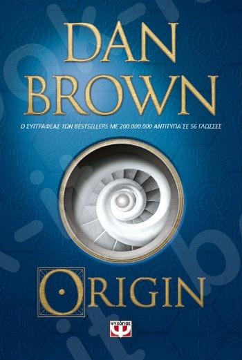 Origin - Συγγραφέας:Dan Brown- Εκδόσεις:Ψυχογιός