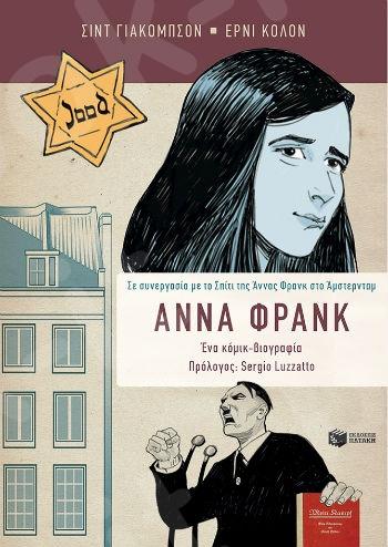 Άννα Φρανκ, Η βιογραφία σε κόμικ - Σε συνεργασία με το Σπίτι της Άννας Φρανκ  - Συγγραφέας : Γιάκομπσον Σιντ - Εκδόσεις Πατάκης