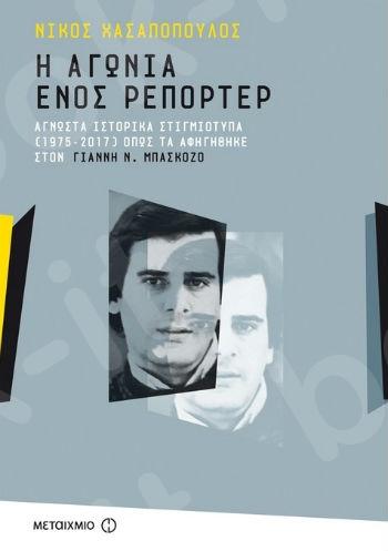 Η αγωνία ενός ρεπόρτερ : Άγνωστα ιστορικά στιγμιότυπα (1975-2017) - Συγγραφέας: Νίκος Χασαπόπουλος  - Εκδόσεις Μεταίχμιο