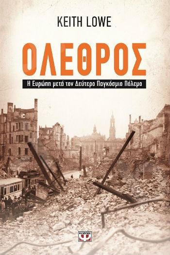 Όλεθρος :Η Ευρώπη μετά τον δεύτερο παγκόσμιο πόλεμο - Συγγραφέας:Lowe Keith - Εκδόσεις:Ψυχογιός