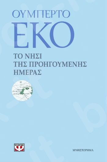 Το νησί της προηγούμενης ημέρας  - Συγγραφέας:Eco Umberto - Εκδόσεις:Ψυχογιός