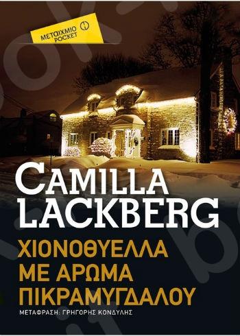 Χιονοθύελλα με άρωμα πικραμύγδαλου (Pocket) - Συγγραφέας: Camilla Lackberg - Εκδόσεις Μεταίχμιο