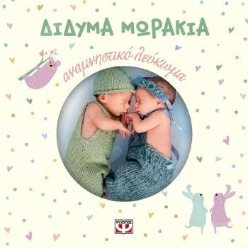 Δίδυμα μωράκια : Αναμνηστικό λεύκωμα  - Εκδόσεις:Ψυχογιός
