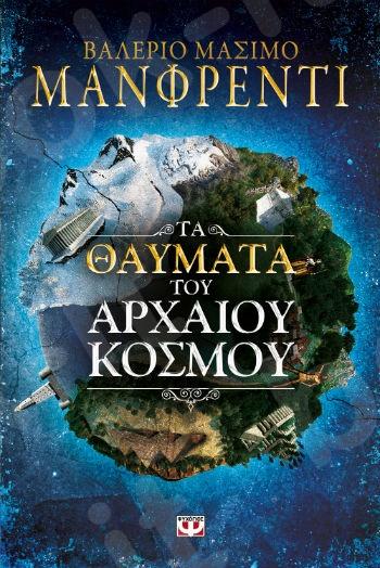Τα θαύματα του αρχαίου κόσμου - Συγγραφέας: Manfredi Valerio - Massimo - Εκδόσεις:Ψυχογιός