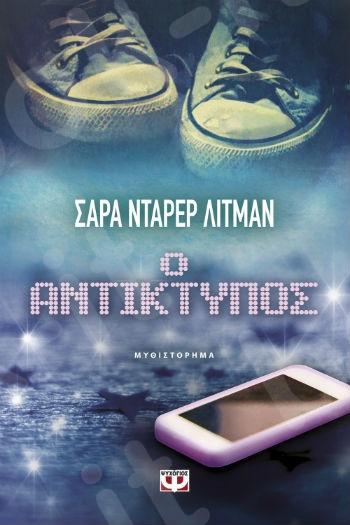 Ο αντίκτυπος - Συγγραφέας: Darer Littman Sarah - Εκδόσεις:Ψυχογιός