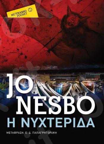 Η νυχτερίδα (Pocket) - Συγγραφέας: Jo Nesbo - Εκδόσεις Μεταίχμιο