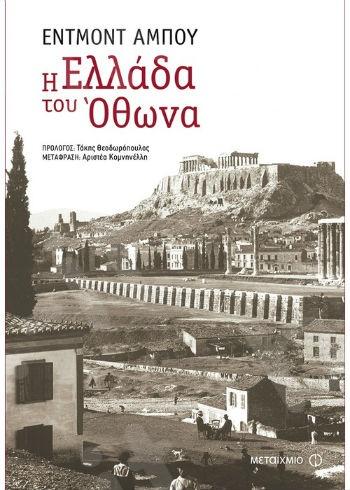 Η Ελλάδα του Όθωνα - Συγγραφέας:  About  Edmond  - Εκδόσεις Μεταίχμιο