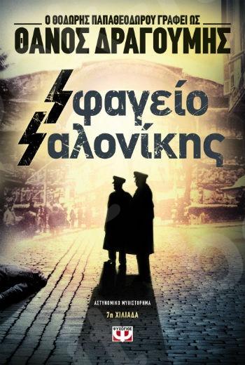 Σφαγείο Σαλονίκης - Συγγραφέας:Δραγούμης Θάνος - Εκδόσεις:Ψυχογιός