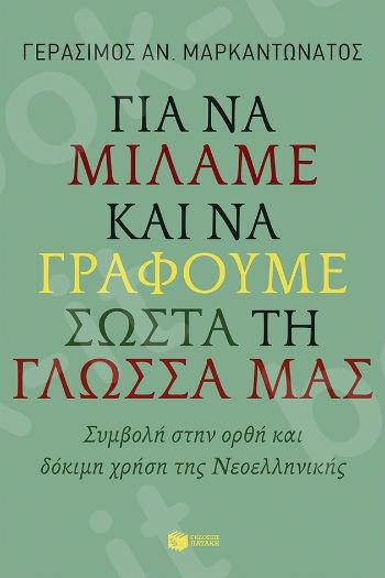 Για να μιλάμε και να γράφουμε σωστά τη γλώσσα μας   - Συγγραφέας:Μαρκαντωνάτος Γεράσιμος Α. - Εκδόσεις Πατάκης