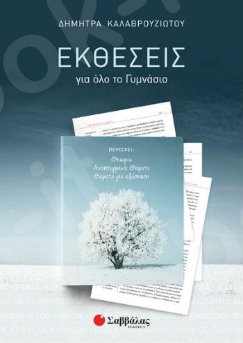Εκθέσεις για όλο το Γυμνάσιο: Θεωρία – Αναπτυγμένα θέματα – Θέματα για εξάσκηση - Συγγραφέας: Καλαβρουζιώτου Δήμητρα - Εκδόσεις Σαββάλας